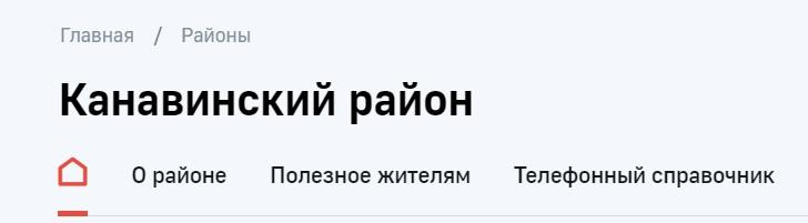 Администрация Канавинского района