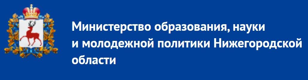 Министерство образования, науки и молодежной политики НО