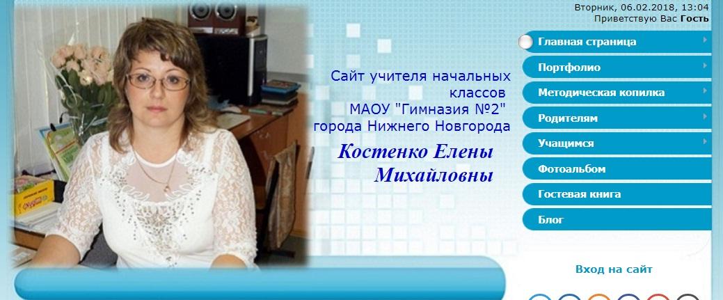 Сайт учителя начальных классов Костенко Елены Михайловны