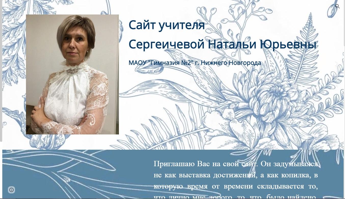Сайт учителя истории и обществознания Сергеичевой Натальи Юрьевны