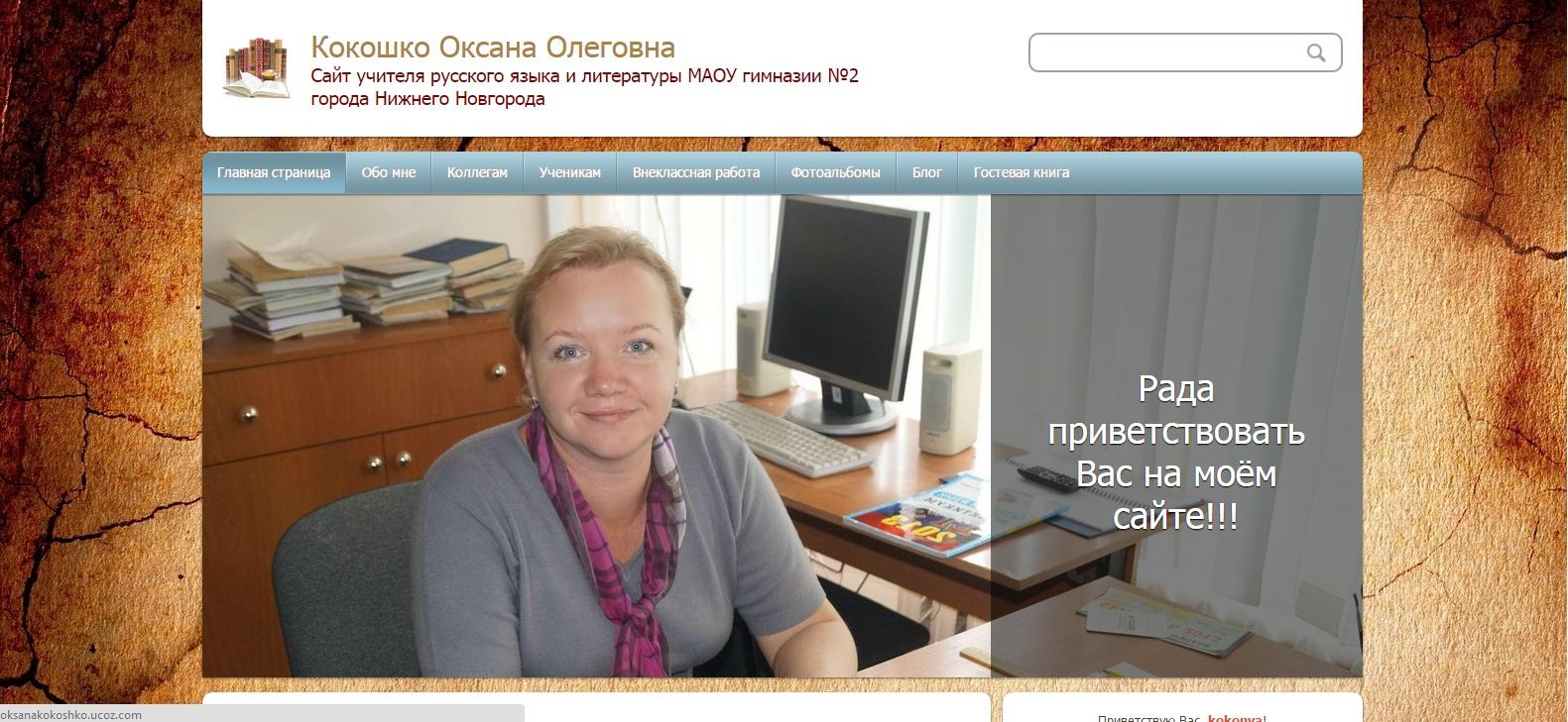 Сайт учителя русского языка и литературы Кокошко Оксаны Олеговны