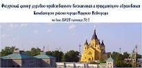 Ресурсный центр духовно-нравственного воспитания и гражданского образования Канавинского района