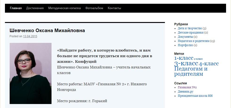 Сайт учителя начальных классов Шевченко Оксаны Михайловны