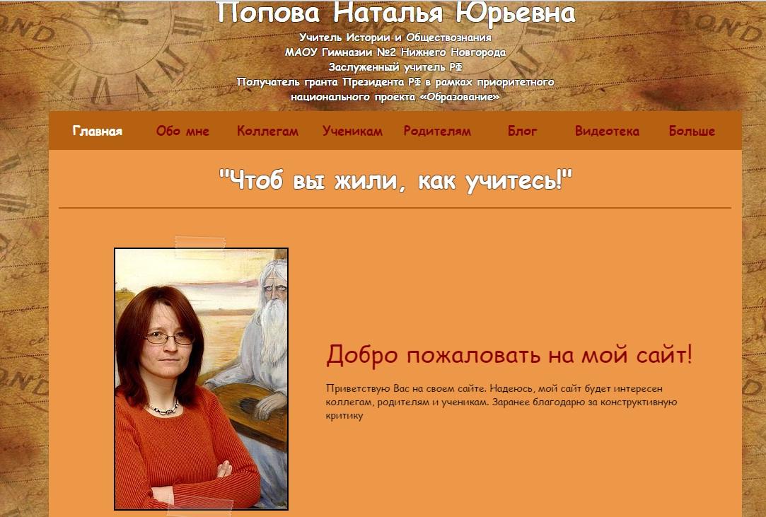 Сайт учителя истории и обществознания Поповой Натальи Юрьевны