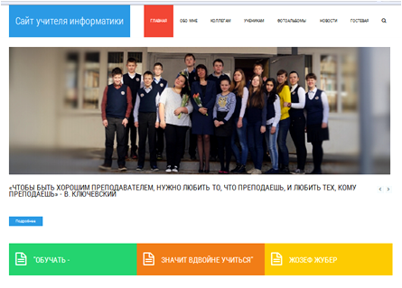Сайт учителя информатики и ИКТ Сухаревой Ольги Вилленовны